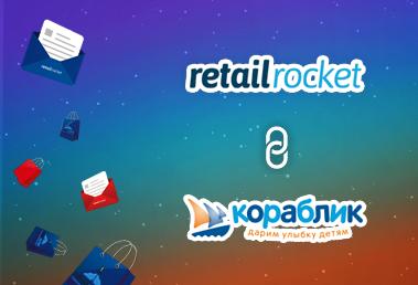 "OMNI-channel personalization in kids goods retail chain ""Korablik"""