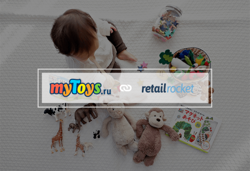 myToys.ru online store personalization case study: 10% revenue uplift