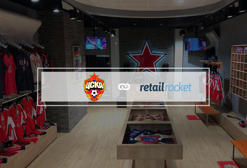 Professional Football Club CSKA: Personalization shopping experience and email marketing conducted by Retail Rocket resulted in 29,5% revenue increase on its online store