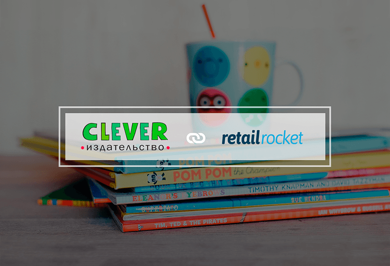 Clever-media: Online store personalization achieves 30% revenue growth with Retail Rocket's AI platform