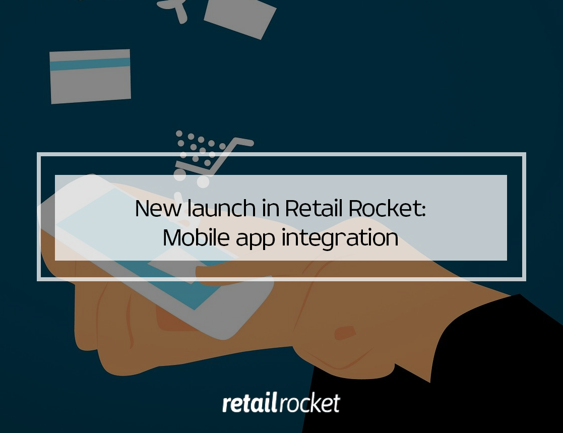 Retail Rocket AI platform launches a new feature to boost your e-commerce sales