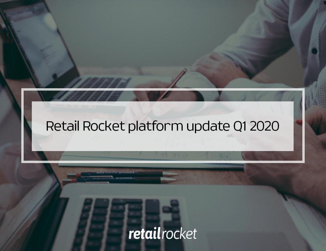 Retail Rocket platform update Q1 2020