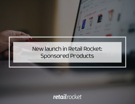 Retail Rocket launches the Sponsored Products: a new personalization algorithm to increase the revenue of multi-brand online stores